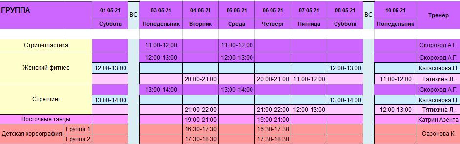расписание на майские праздники