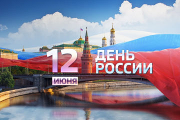 день России расписание